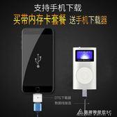 隨身聽 mp3播放器隨身聽小巧小型女生學生版便宜MP4P3聽歌神器便攜式 酷斯特數位3c