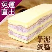 品屋. 預購-芋泥蛋糕(460±5%/條,共四條)【免運直出】