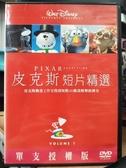 挖寶二手片-T01-450-正版DVD-動畫【皮克斯短片精選】-迪士尼(直購價)