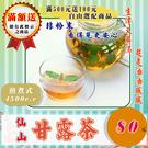 HM04【仙山▪甘露茶】✔家庭煎煮包►可...