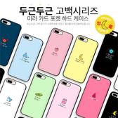 韓國 Hai 小插畫 防摔掀蓋卡夾 手機殼│iPhone 6S 7 8 Plus X XS MAX XR LG G6 G7 V30 V40│z8344