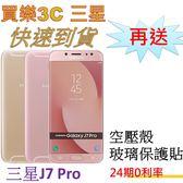 現貨 三星 Galaxy J7 Pro 雙卡手機32GB,送 空壓殼+玻璃保護貼,24期0利率,samsung J730