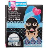【coni beauty】玻尿酸超儲水微導黑面膜5入/盒