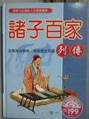 【書寶二手書T1/兒童文學_XGH】諸子百家列傳_庄宏安