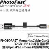 PhotoFast Memories Cable GEN3 32GB USB3.0 黑 黑色 第三代線型隨身碟 (0利率 免運 公司貨) 32G 可充電 IPHONE IPAD