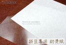 【酷樂寶colorbox】拼豆專用熨燙紙...