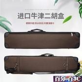 二胡盒高檔琴盒樂器琴盒可背可提防水抗震抗壓 WJ百分百