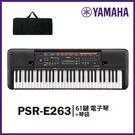 【非凡樂器】YAMAHA PSR-E263 / 61鍵標準電子琴 / 含琴袋/ 公司貨保固