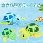 寶寶洗澡玩具戲水會游泳的小烏龜發條玩具【聚寶屋】