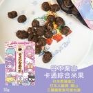 (即期商品) 日本栗山卡通綜合米果/包
