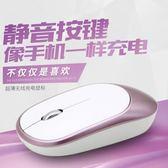超薄無線滑鼠可充電可愛靜音無聲適用蘋果華碩聯想小米筆記本女生