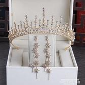 皇冠 新娘頭飾皇冠女十八歲生日超仙結婚王冠婚紗大氣婚禮飾品2021新款 萊俐亞