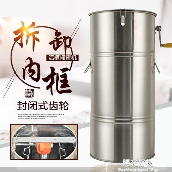 搖蜜機不銹鋼加厚蜂蜜分離搖甩糖機加寬橫梁內框可拆養蜂工具 NMS陽光好物