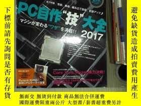 二手書博民逛書店DOS罕見POWER REPORT 2017 9 日文Y180897