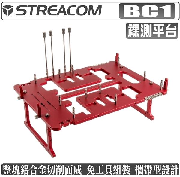 [地瓜球@] STREACOM BC1 Bench table 鋁合金 裸測平台 最新1.1版