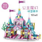 潘洛斯-公主魔幻歡樂城堡積木 玩具 益智積木 扮家家酒積木