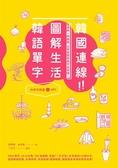 韓國連線!圖解生活韓語單字:超連結+神歸納,日常高頻率單字全收錄!(1書+1 MP3)..