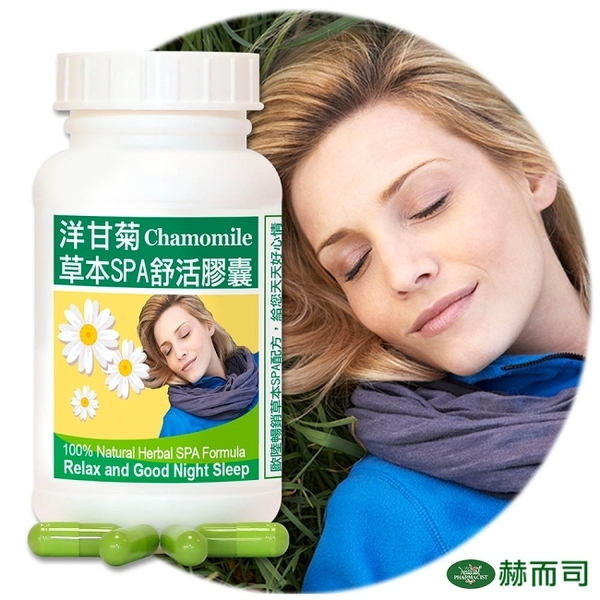 【赫而司】德國洋甘菊(90顆/罐)樂活舒暢、幫助入睡 Chamomile草本樂活SPA膠囊