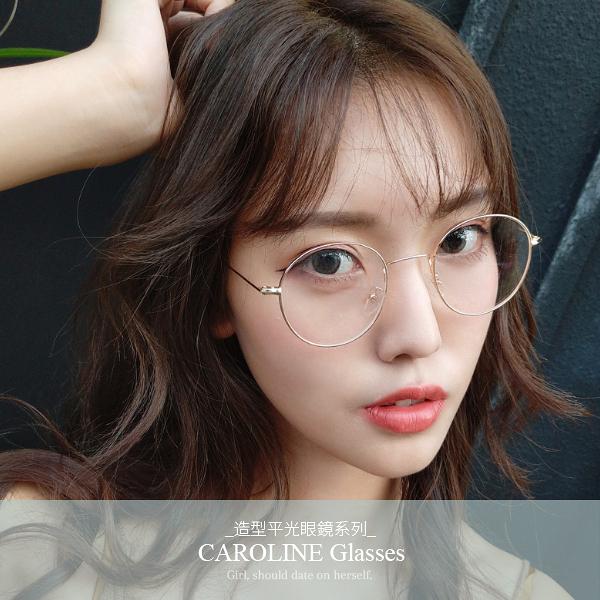 《Caroline》年度最新網紅款潮流行時尚平光眼鏡 71898