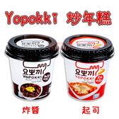 韓國 暢銷 Yopokki 辣炒年糕 (隨身杯) 起司味/炸醬味 韓國道地料理 120g