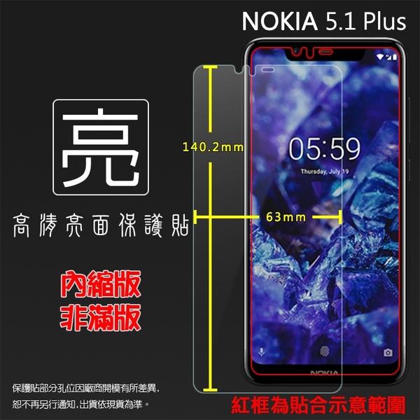 ◆亮面螢幕保護貼 NOKIA 5.1 Plus TA-1105 / NOKIA 6.1 Plus TA-1103 保護貼 軟性 亮貼 亮面貼 保護膜 手機膜