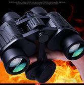 望遠鏡 - 雙筒望遠鏡高清夜視軍成人體非紅外透視演唱會望眼鏡【快速出貨八五折優惠】