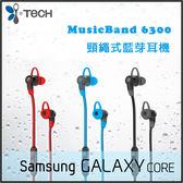 ▼i-Tech MusicBand 6300 頸繩式藍牙耳機/運動型/先創/SAMSUNG/三星/GALAXY Core G360H/G3500/G3586V/G360/I8260/G386F