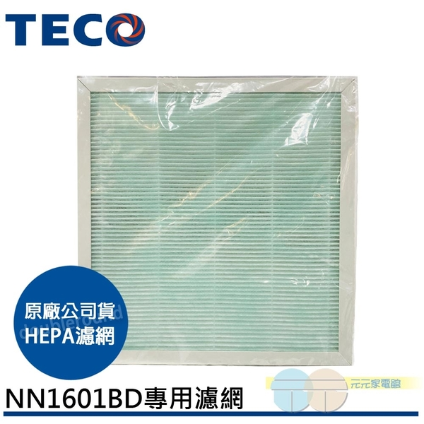 TECO 東元 NN1601BD 空氣清淨機 專用HEPA活性碳濾網YZAN16 原廠公司貨