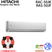 【HITACHI日立】7-8坪 變頻分離式單冷冷氣 RAC-50JK / RAS-50JF 免運費 送基本安裝