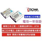 ROWA 鋰電池 【CG10】 PENTAX D-LI88 DLI88 SANYO DBL80 P70 新風尚潮流