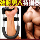 優化版手腕訓練器腕力器腕力訓練器手臂力器...
