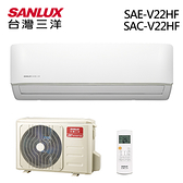 SANLUX台灣三洋 3-5坪冷暖變頻分離式一對一冷氣 SAC-V22HF / SAE-V22HF 含基本安裝(限北北基)