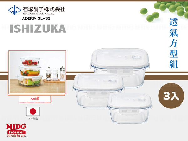 日本 石塚硝子ADERIA H-8760 透氣方型耐熱玻璃保鮮盒 3入組《Mstore》