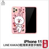 iPhone 11 LINE KAKAO 果凍套 保護殼 四角氣囊 軟殼 可愛卡通 保護套 手機殼 手機套