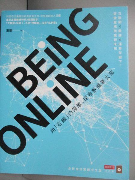 【書寶二手書T1/財經企管_NFT】BEING ONLINE:用「在線」的思維,探索數據新大陸_王堅
