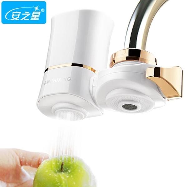 過濾器 安之星水龍頭過濾器凈水器家用廚房自來水凈水器濾水器直飲凈水機