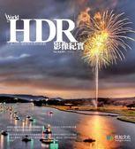 (二手書)HDR 影像紀實-千里之行,始於對光影的感動!