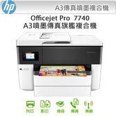 HP OfficeJet Pro 7740 A3旗艦噴墨多功能複合機 A3 噴墨印表機 事務機 (影印、列印、掃描、傳真)