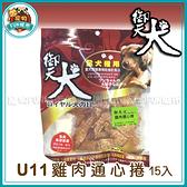 寵物FUN城市│御天犬零食 U11 雞肉通心捲 15入 (台灣製 狗零食,犬用點心)