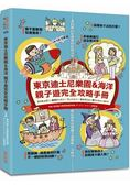 東京迪士尼樂園&海洋 親子遊完全攻略手冊