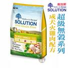 台北汪汪耐吉斯 超級無榖系列 成犬火雞肉配方-(美國放養火雞)15kg