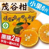 1/5特惠-(2箱)產銷履歷茂谷柑25A-6斤免運組/16-18粒