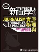 (二手書)新聞學:原理與實務