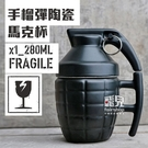 【妃凡】手榴彈陶瓷馬克杯 KUSO 防塵杯蓋 創意 軍事風格 生存遊戲 個性 送禮自用兩相宜 B1.4-2