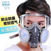 安爽利防塵口罩面具工業防粉塵透氣灰塵打磨裝修防毒噴漆農藥煤礦『小淇嚴選』