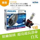 LED汽車改裝 PHILIPS-H8/H11/H16-LED霧燈-6000K-9.3W-700LM-DC12V-兩顆一組 (X-171-02)