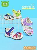 涼鞋  男童涼鞋女童鞋 新款時尚兒童 鞋子男孩寶寶包頭涼鞋小童公主