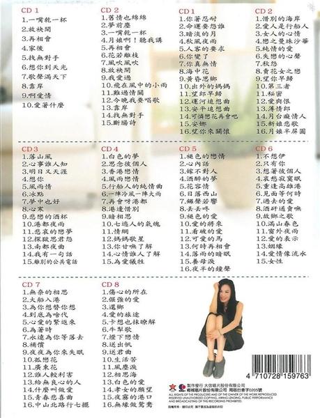 【停看聽音響唱片】【CD】江蕙:家後(10片裝)