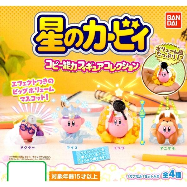 全套4款【日本正版】星之卡比 複製能力公仔 扭蛋 轉蛋 公仔 模型 Kirby 卡比之星 BANDAI 萬代 - 502159
