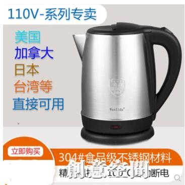 電熱水壺110v伏燒水壺家用小家電旅行美國加拿大日本臺灣2l大容量 創意新品